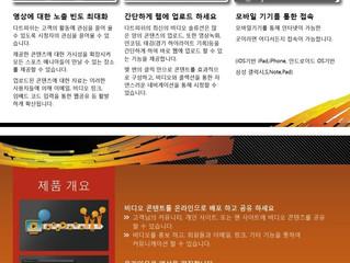 온라인 공유 솔류션, Dartfish TV (경기 후 분석내용 웹 공유)