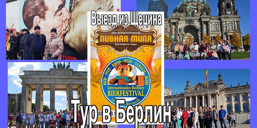 Щецин-Берлин Фестиваль пива  3 августа 2019