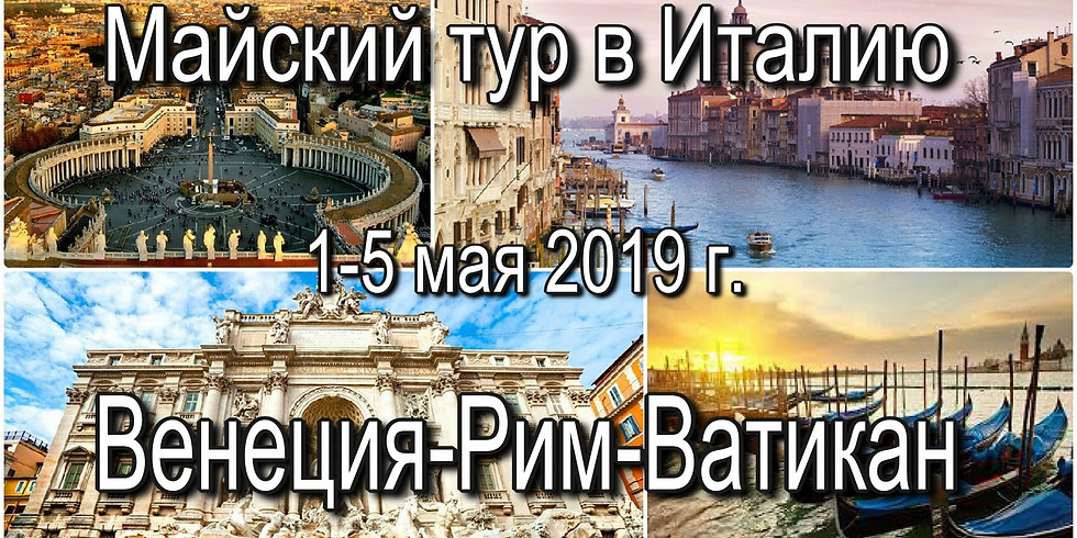 Евротур по маршруту: Щецин – Венеция-Рим- Ватикан