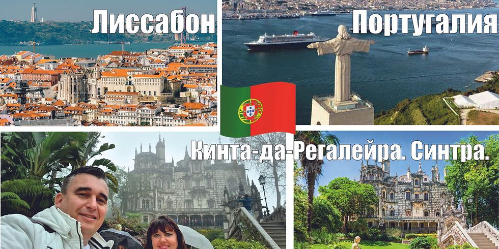 Авиа-тур в Португалию. Лиссабон 20-23 ноября 2020 г.
