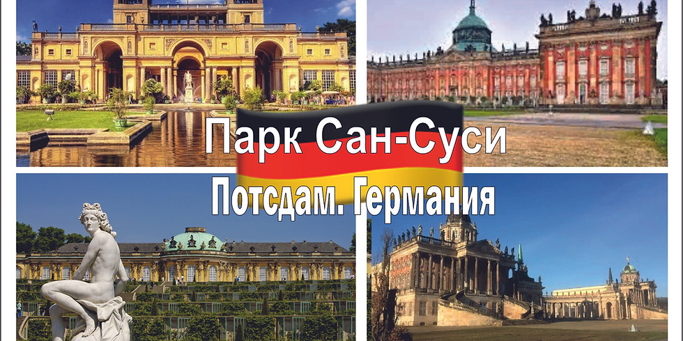 Щецин-Потсдам 13 сентября 2020 г.