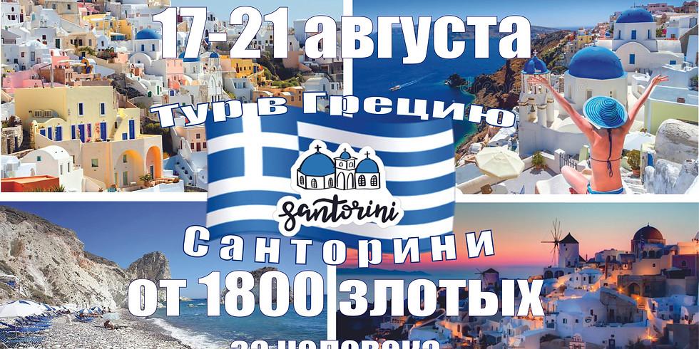 Авиа-тур в Санторини (Греция) из Польши 17-21 августа 2021 г.