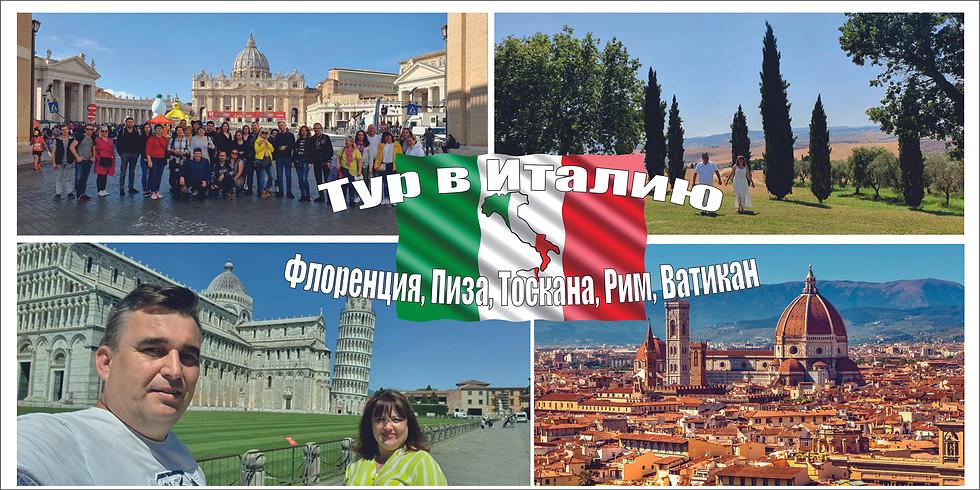 Щецин – Флоренция-Пиза - Тоскана-Рим-Ватикан  27 октября - 1 ноября 2021г.