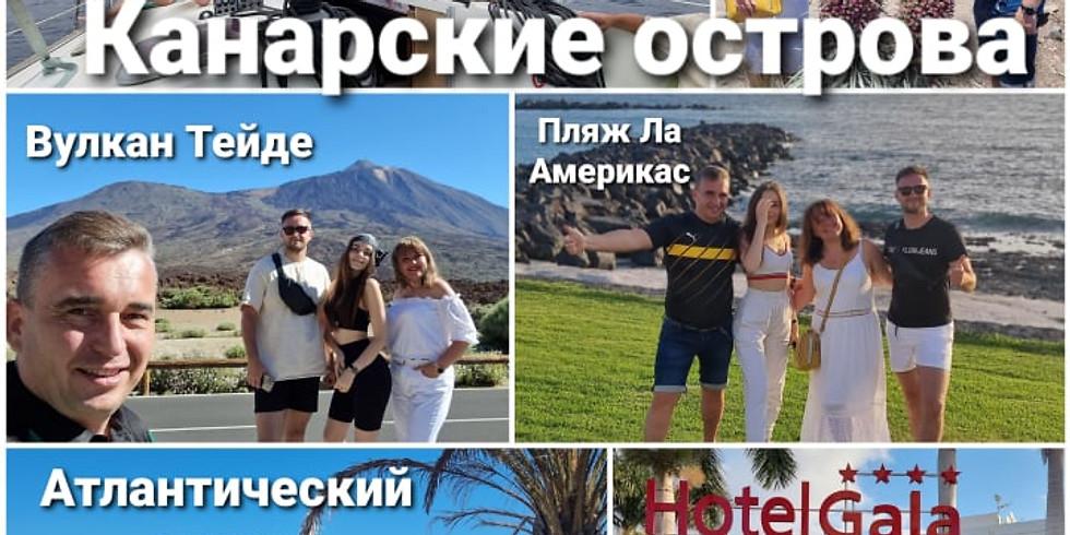 Авиа-тур на Канарские острова из Польши  8-15 сентября 2021 г.