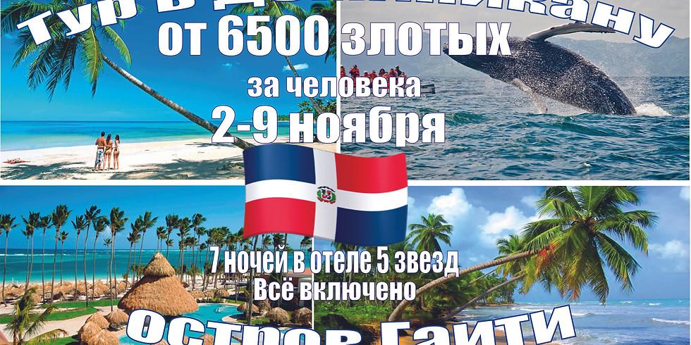 Авиа-тур в Доминикану  2-9 ноября 2021 г.