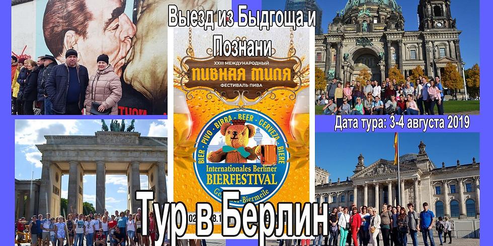 Быдгощ-Познань-Берлин Фестиваль пива 3-4 августа 2019