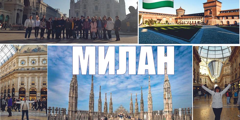 Авиа-тур в Милан 27-29 ноября 2020 г.