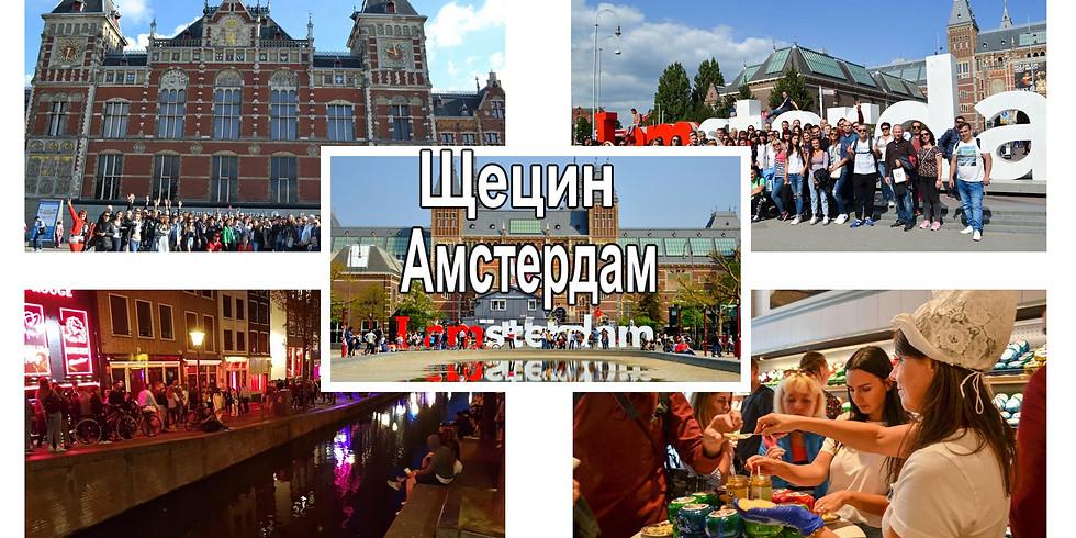 Щецин-Амстердам 9-11 августа 2019
