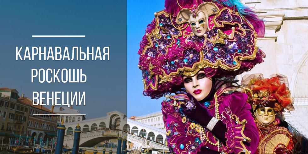 Щецин -Венеция. Венецианский карнавал 18-20 февраля 2022 г.