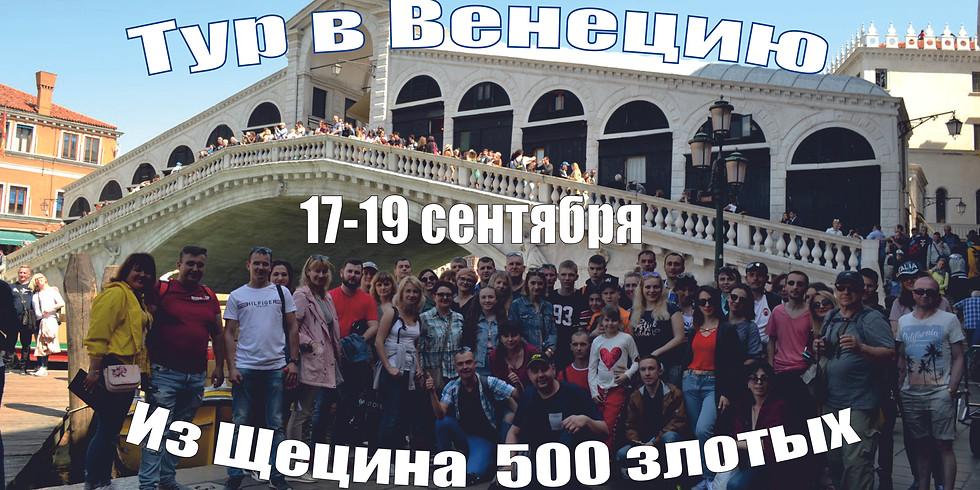 Щецин -Венеция 17-19 сентября 2021 г.