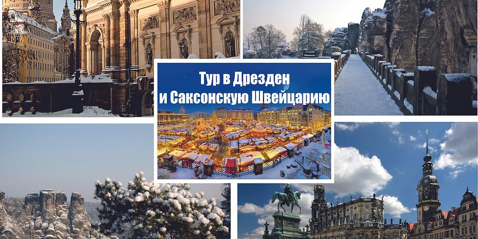 Щецин - Саксонская Швейцария-Дрезден:  5-6 декабря 2020 г.