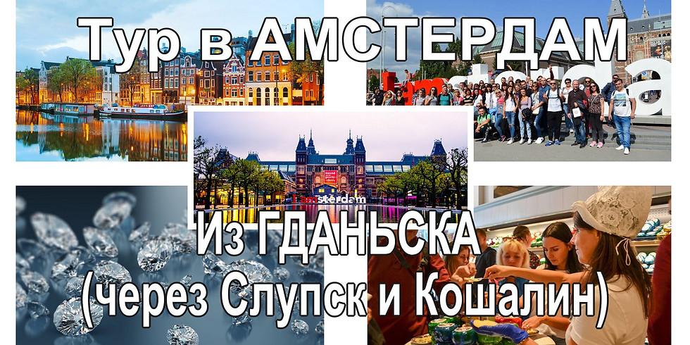 Гданьск-Амстердам 25-27 сентября 2020 г.