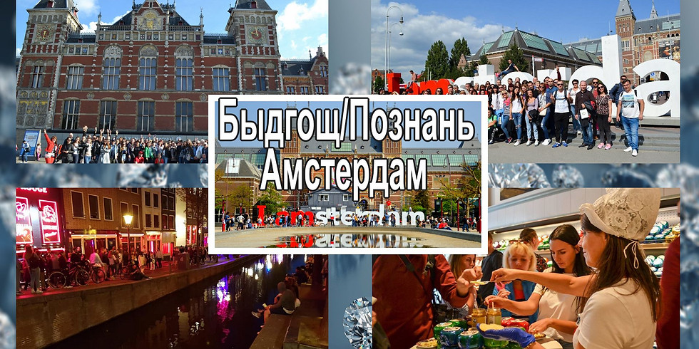 Быдгощ-Познань -Амстердам