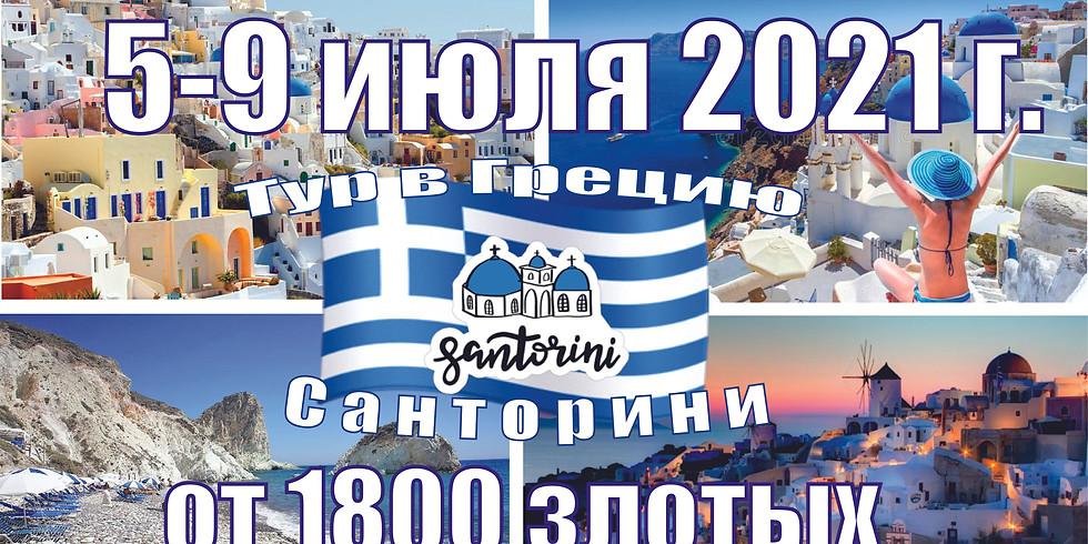 Авиа-тур в Санторини (Греция) из Польши 5-9 июля 2021 г.