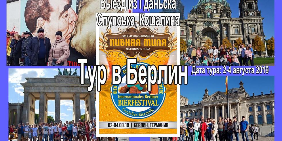 Гданьск-Берлин Фестиваль пива 2-4 августа 2019 г.