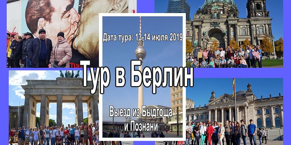 Быдгощ-Познань-Берлин