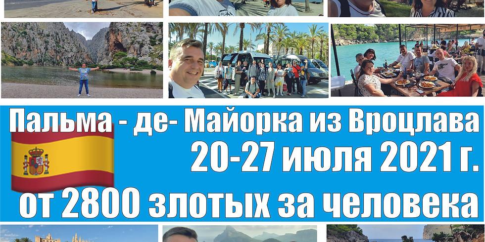 Авиа-тур в Пальма-де-Майорка из Вроцлава  20-27 июля 2021 г.