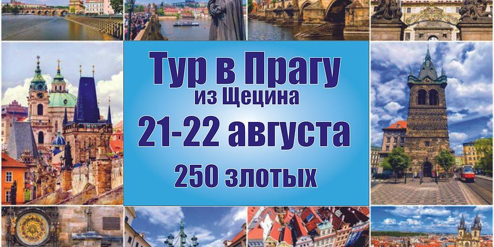 Щецин – Прага 21-22 августа 2021 г.