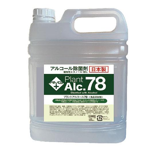 エタノール(1ケース・5L・4本入)