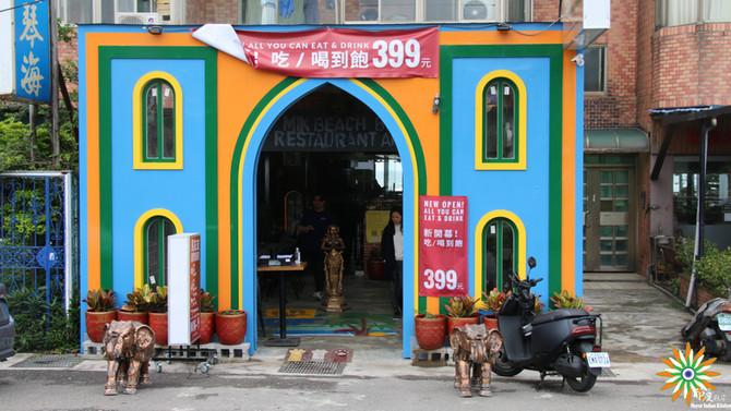 馬友友印度廚房 - 淺水灣三芝店 Mayur Indian kitchen new Taipei - beach restaurant MIK-9