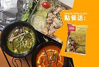 Get free Basmati rice 印度香米滿額贈