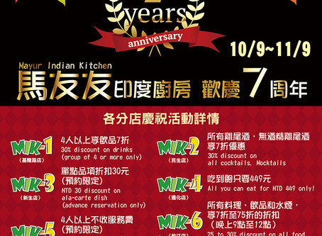 馬友友印度廚房歡慶7周年,Mayur Indian Kitchen celebrating it's 7th year anniversary