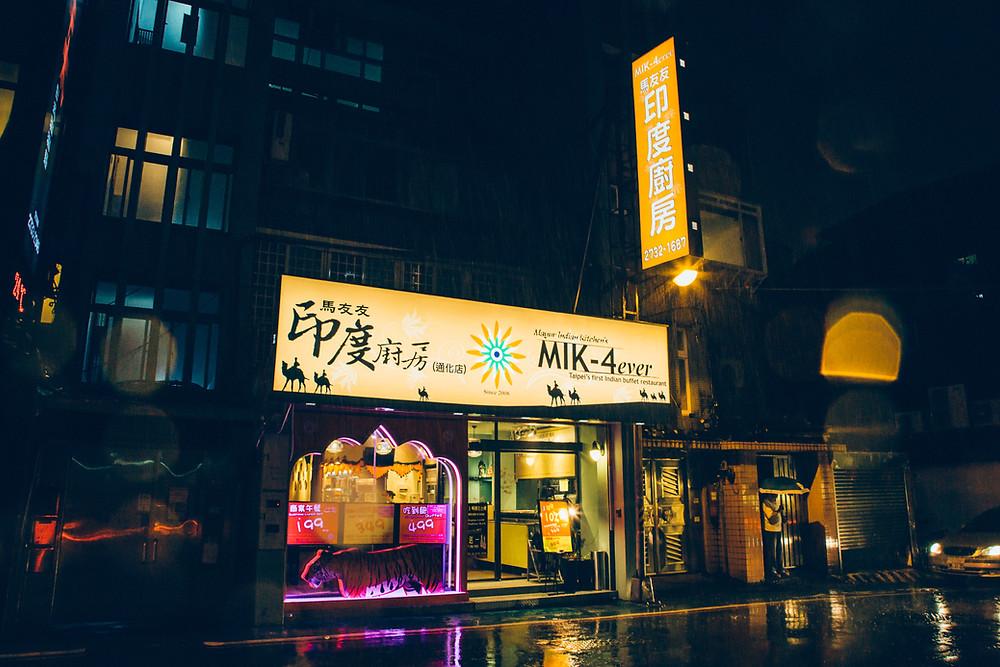Indian buffet restaurant at Tonghua street Taipei