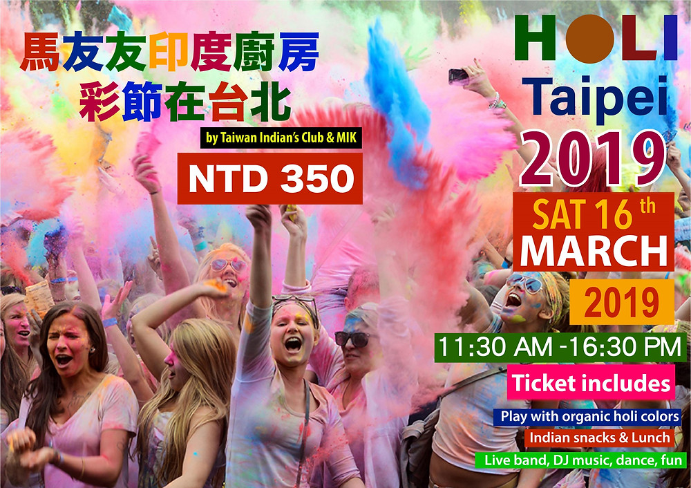 Indian Holi in Taipei by Mayur Indian Kitchen 2019 poster