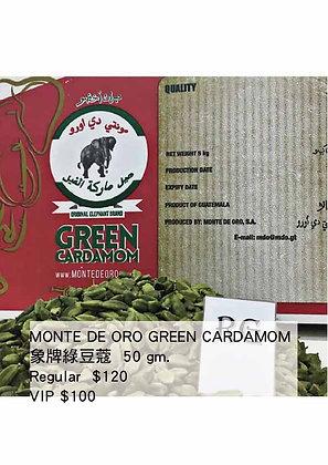 Green Cardamoms 象牌綠豆蔻 50gm.
