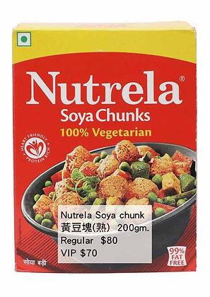Nutrela Soya Chunk 黃豆塊(熟)  200gm.