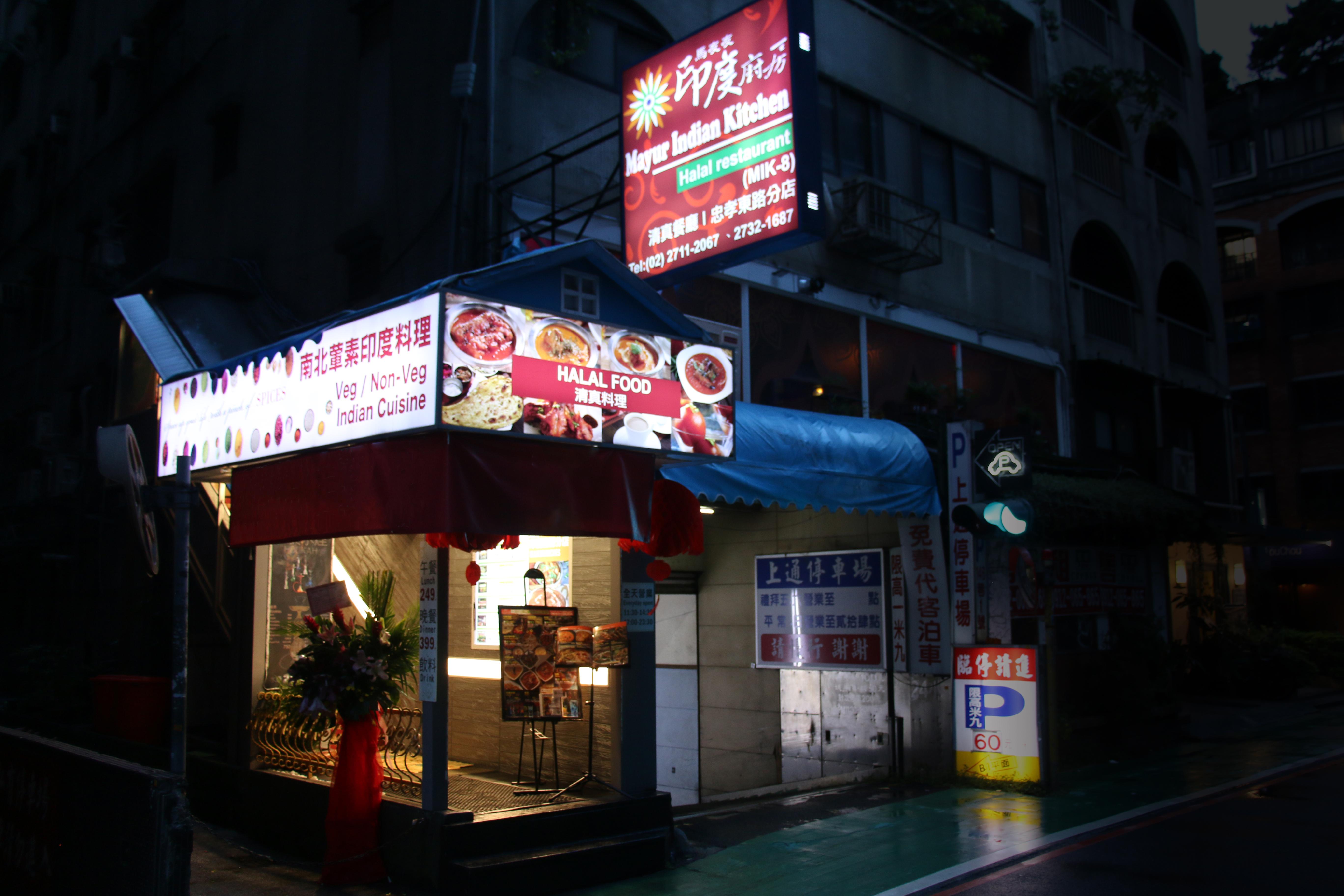 Zhongxiao, Taipei