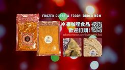 Frozen food available! 冷凍食物供應中!