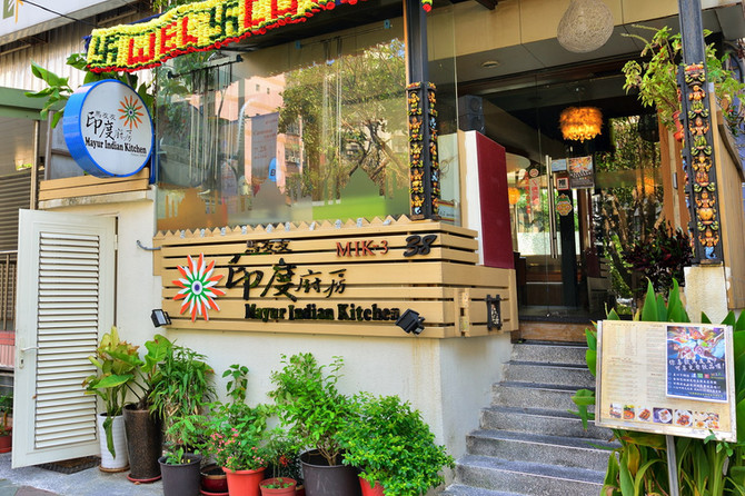 馬友友印度廚房-素食餐廳 Mayur Indian Kitchen Vegetarian restaurant, MIK-3