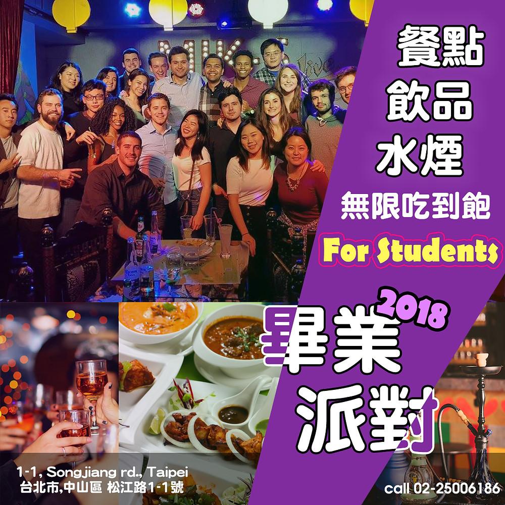 馬友友餐酒館2018畢業派對!