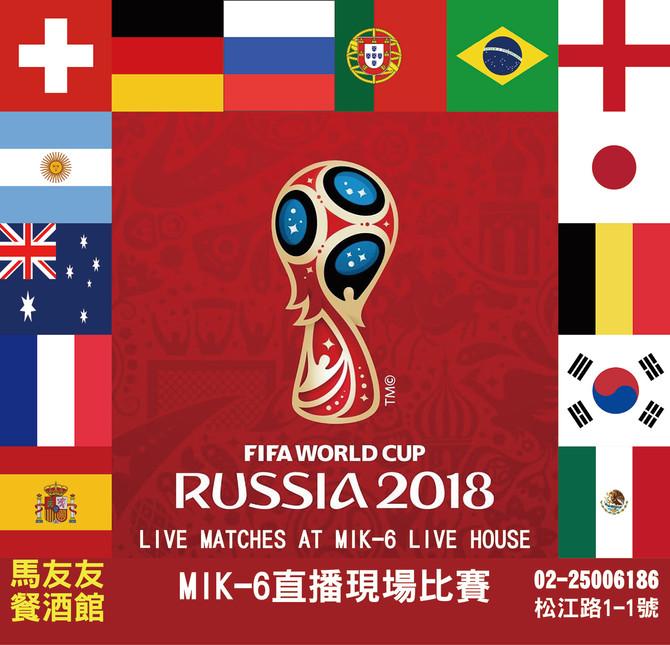 台北哪裡可以免費觀看2018 FIFA 世界盃足球賽?