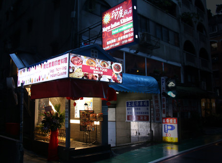 馬友友印度清真餐廳 Mayur Indian Halal Kitchen,MIK-8, Zhongxiao E.rd.