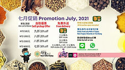 Promotion July, 2021七月促銷