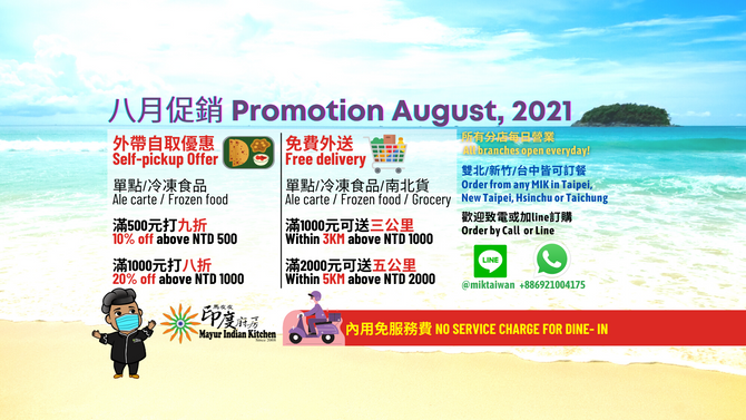 MIK Cashback / Free Delivery promotion August 2021!!