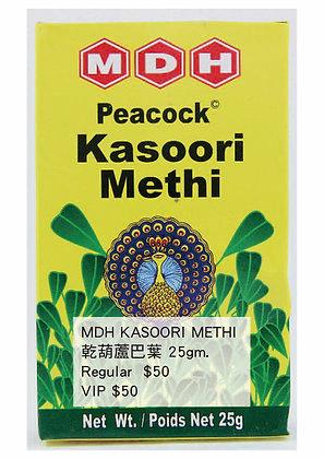 MDH Kasoori Methi (कसूरी मेथी) 乾葫蘆巴葉 25gm.