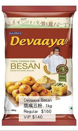 Devaaya Gram flour Besan (बेसन) 鷹嘴豆粉 1kg.