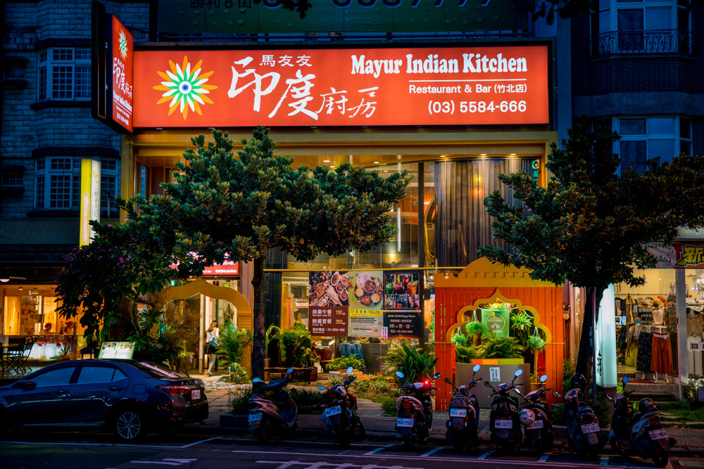 馬友友印度廚房竹北店,MIK-7, Mayur Indian Kitchen Zhubei branch