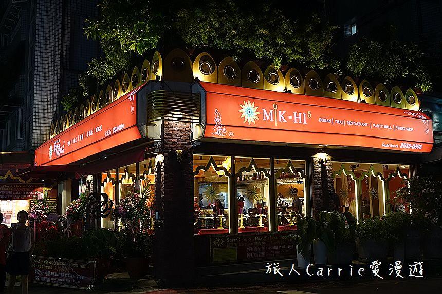 MiK-hi5 Indian restaurant in Dazhi, Neihu Taipei