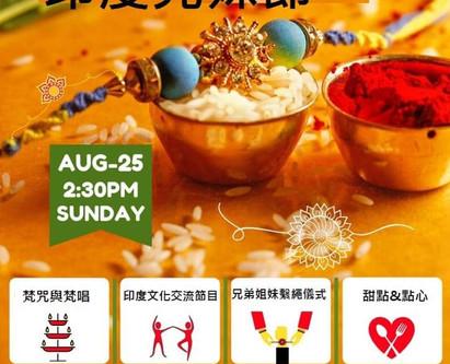Raksha Bandhan 印度兄妹節在台北,台灣VHP Taipei, Taiwan