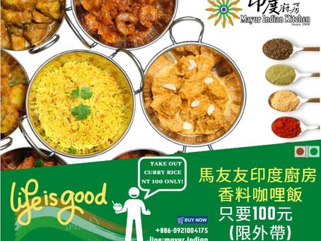 台灣 謝謝您 | 馬友友印度廚房 新鮮咖哩飯外帶只要 NTD 100元 Takeout MIK Curry Rice