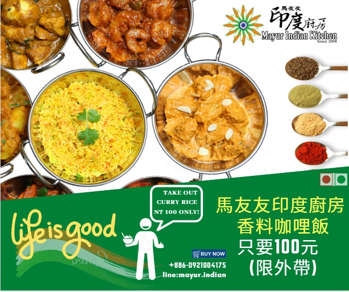馬友友印度廚房 新鮮咖哩飯只要100元! Indian curry and rice promotion during Coronavirus outbreak!