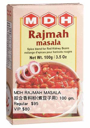 MDH Rajmah Masala 綜合香料粉(煮豆子用) 100gm.