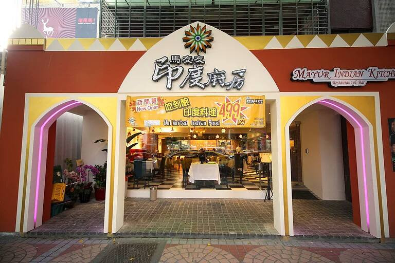 馬友友印度廚房民生店,MIK-2, Mayur Indian Kitchen Minsheng branch