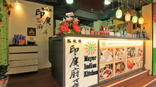 Mayur Indian Kitchen - The first original Indian restaurant of the chain  馬友友印度廚房 (基隆路店)