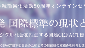 セミナー:日本発 国際標準の現状と展望(10/27)