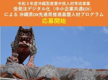 受発注デジタル化による沖縄県DX先進県推進基盤人材プログラム 募集終了!